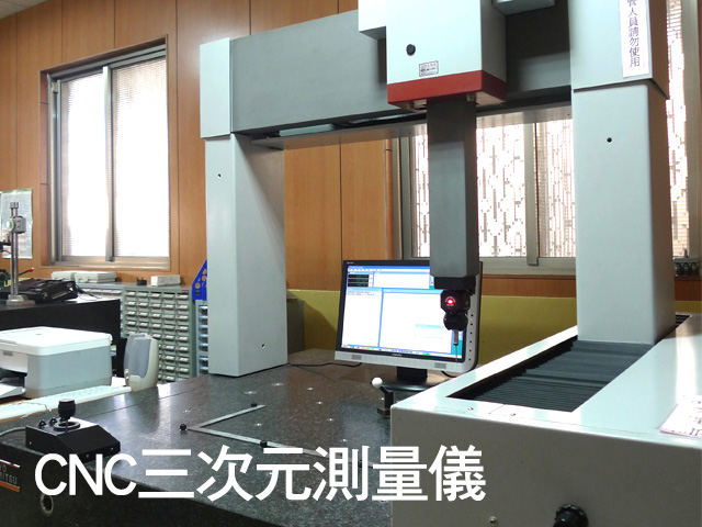 CNC三次元測量儀