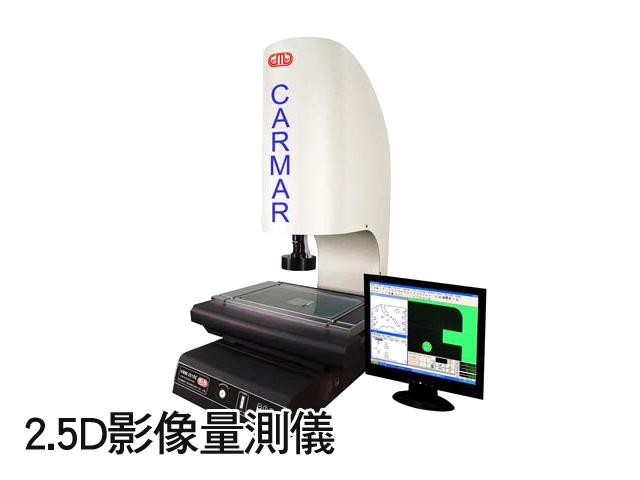 2.5D影像量測儀