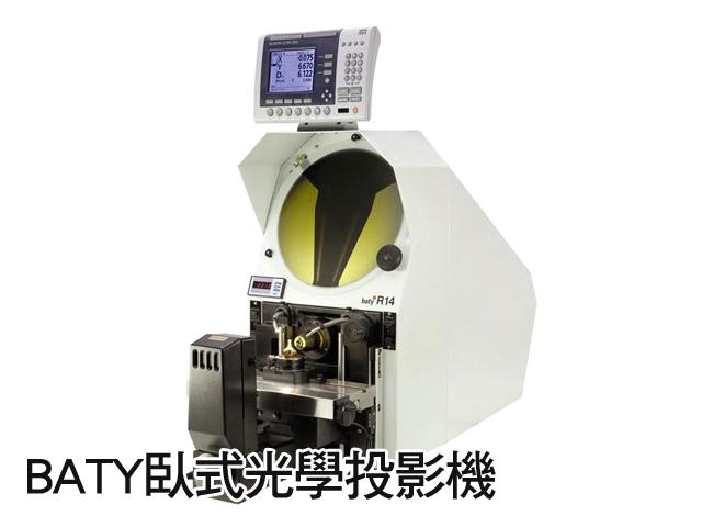 BATY臥式光學投影機